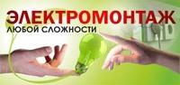 качество электромонтажных работ в Кирове