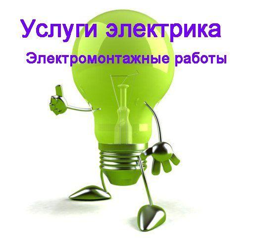 Электрик Киров